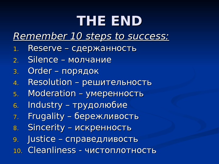 THE END Remember 10 steps to success: 1. 1. Reserve – сдержанность 2. 2. Silence –