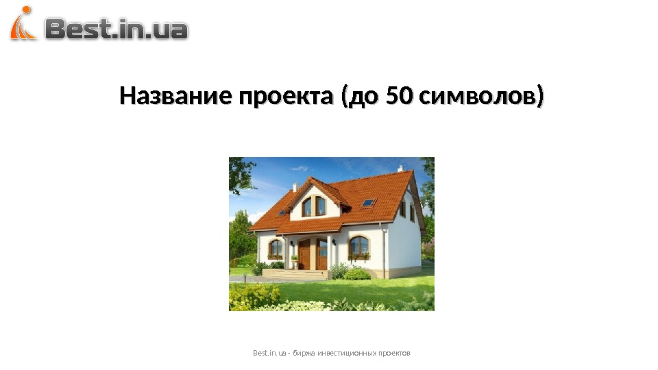 Best. in. ua - биржа инвестиционных проектов. Название проекта (до 50 символов)