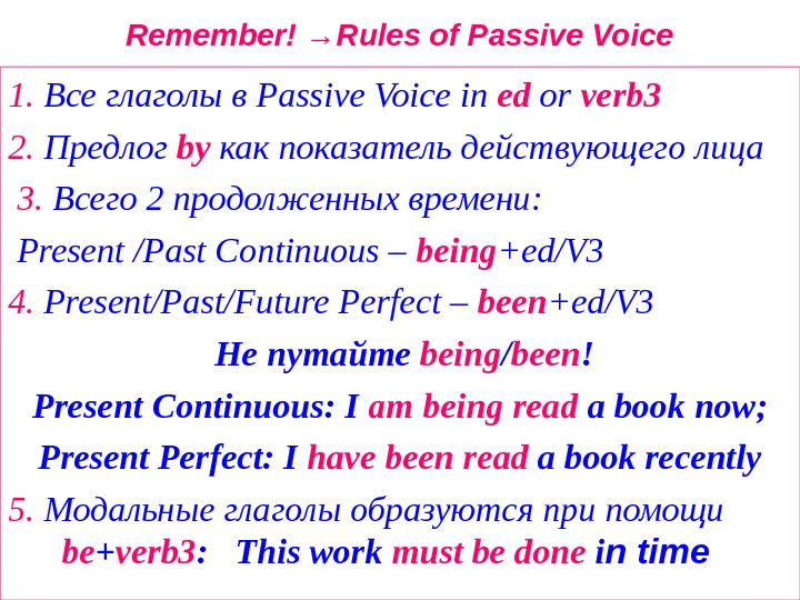 Remember! →Rules of Passive Voice 1.  Все глаголы в Passive Voice in ed or verb