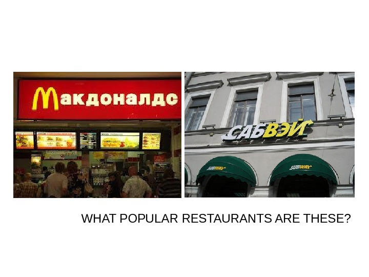WHAT POPULAR RESTAURANTS ARE THESE?