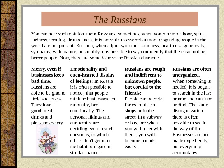 You can hear such opinion about Russians: sometimes, when you run into a boor, spite,