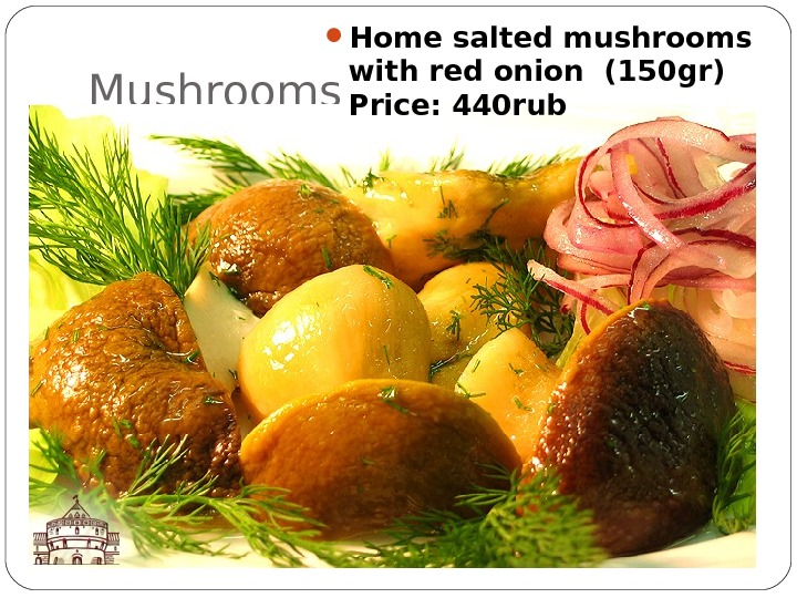 Mushrooms Home salted mushrooms with red onion (150 gr)  Price: 440 rub