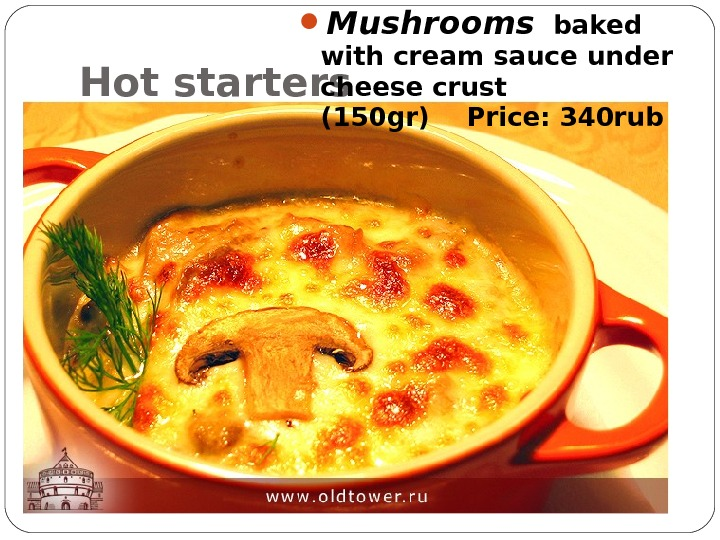 Hot starters Mushrooms  baked with cream sauce under cheese crust (150 gr)  Price: 340