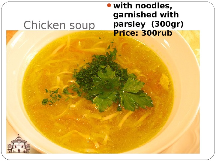 Chicken soup  with noodles,  garnished with parsley (300 gr) Price: 300 rub