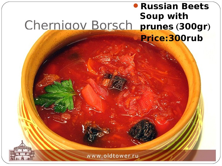 Chernigov Borsch Russian Beets Soup with prunes ( 300 gr ) Price: 300 rub