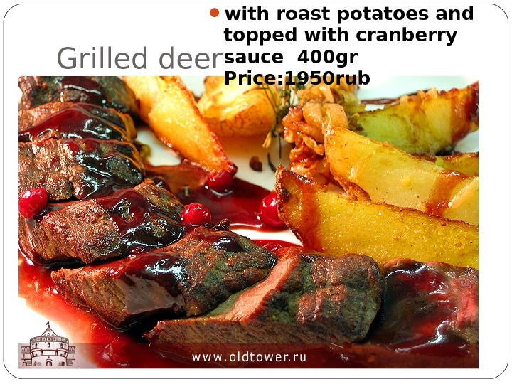 Grilled deer  with roast potatoes and topped with cranberry sauce 400 gr  Price: 1950