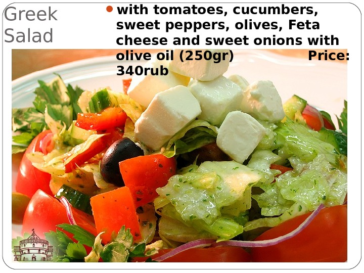 Greek Salad  with tomatoes, cucumbers,  sweet peppers, olives, Feta cheese and sweet onions with