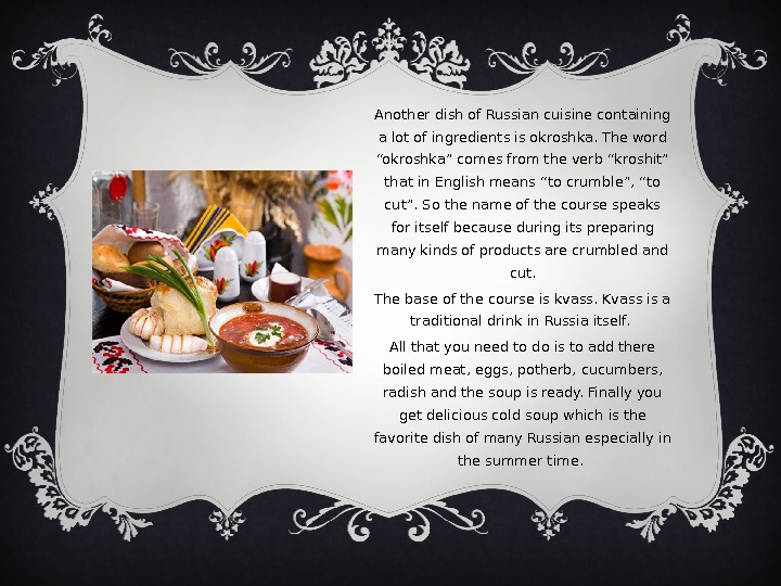 "Another dish of Russian cuisine containing a lot of ingredients is okroshka. The word ""okroshka"" comes"