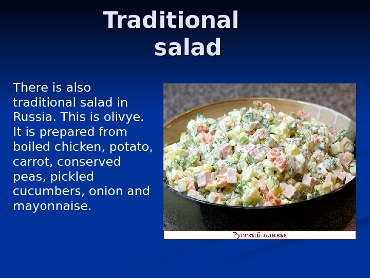 Traditional salad There is also traditional salad in Russia. This is  olivye.  It is