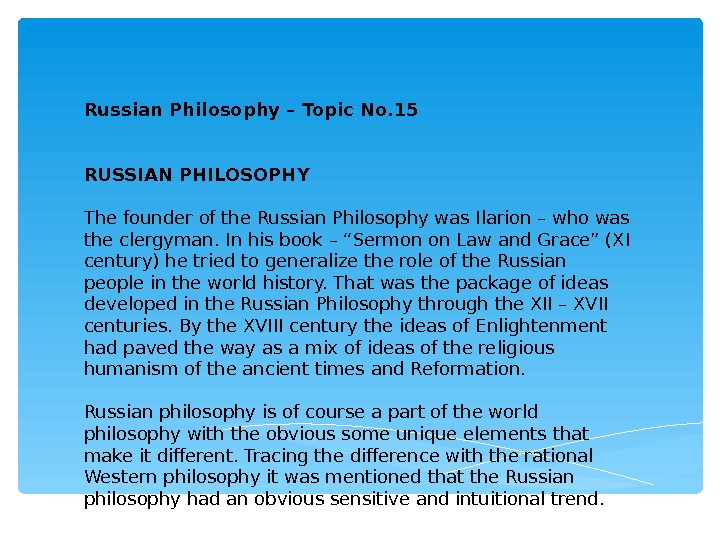Russian Philosophy – Topic No. 15  RUSSIAN PHILOSOPHY The founder of the Russian Philosophy was