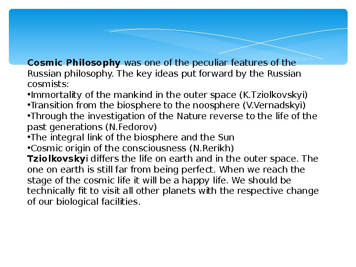 Cosmic Philosophy was one of the peculiar features of the Russian philosophy. The key ideas put
