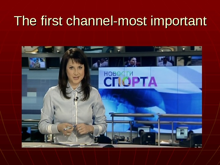The first channel-most important