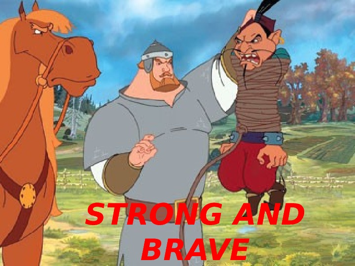 STRONG AND BRAVE