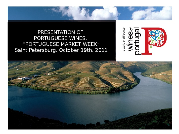 "PRESENTATION OF PORTUGUESE WINES,  "" PORTUGUESE MARKET WEEK"" Saint Petersburg, October 19 th, 2011"