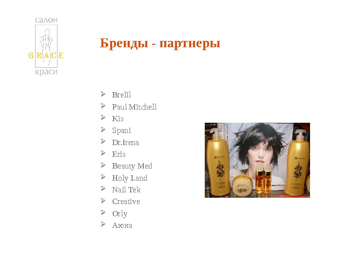 Бренды - партнеры Brelil Paul Mitchell Kis Spani Dr. Irena Eris Beauty Med Holy Land Nail