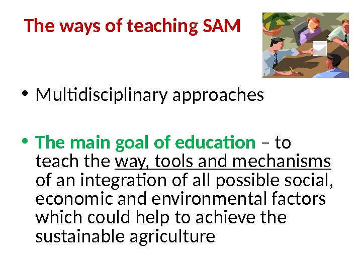 The ways of teaching SAM • Multidisciplinary approaches • The main goal of education – to