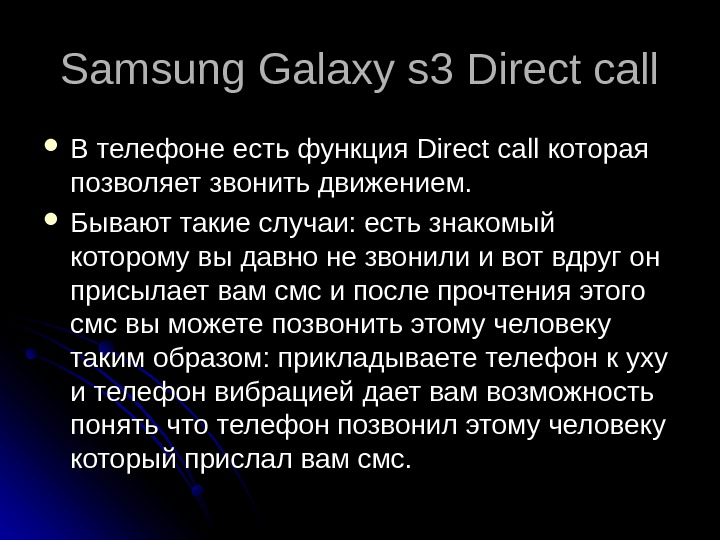 Samsung Galaxy s 3 3 Direct call В телефоне есть функция Direct call которая