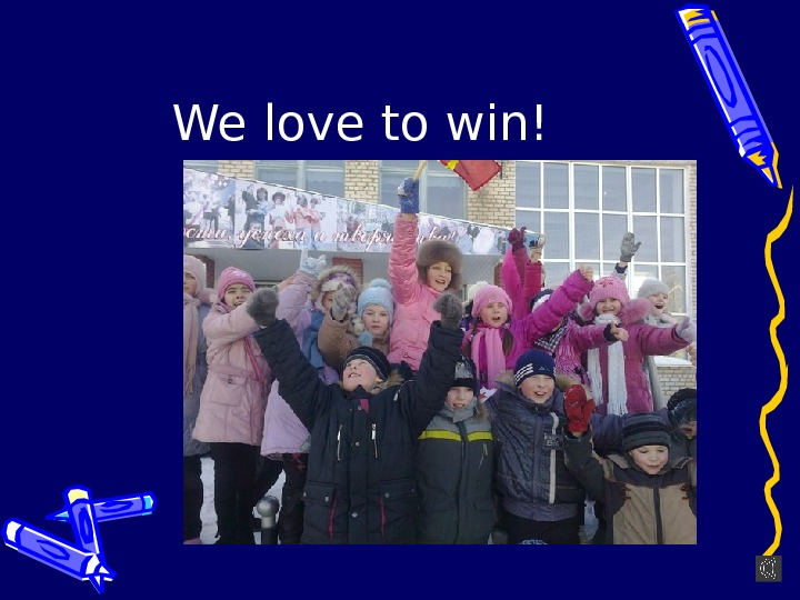 We love to win!
