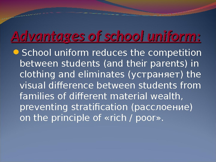 School uniform reduces the competition between students (and their parents) in clothing and eliminates (