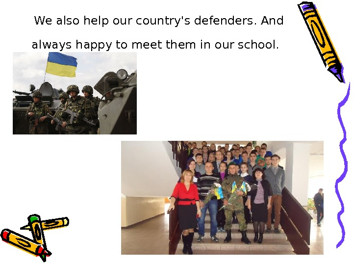 We also help our country's defenders. And always happy to meet them in our