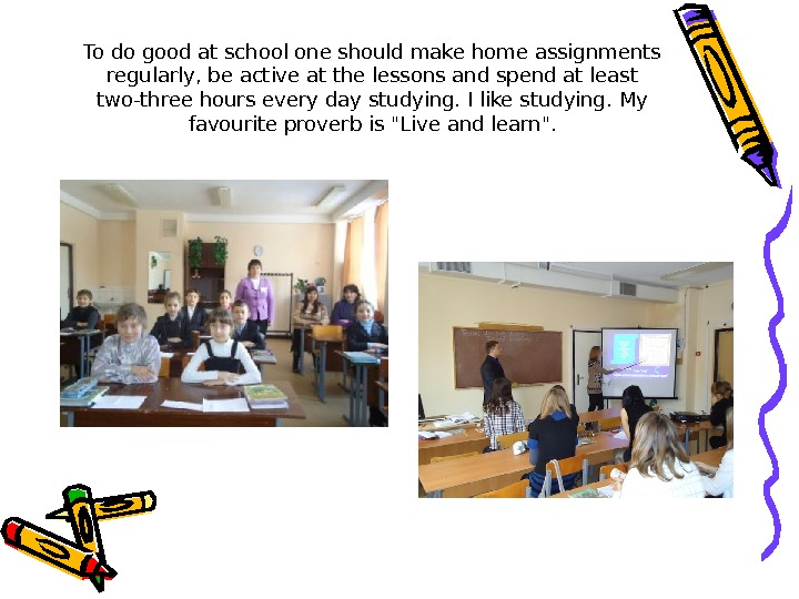 To do good at school one should make home assignments regularly, be active at