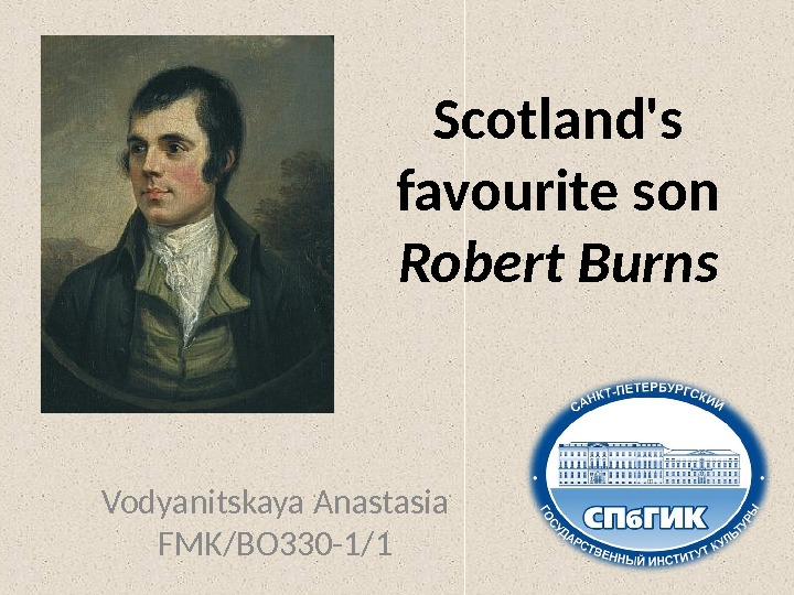 Scotland's favourite son  Robert Burns Vodyanitskaya Anastasia FMK/BO 330 -1/1