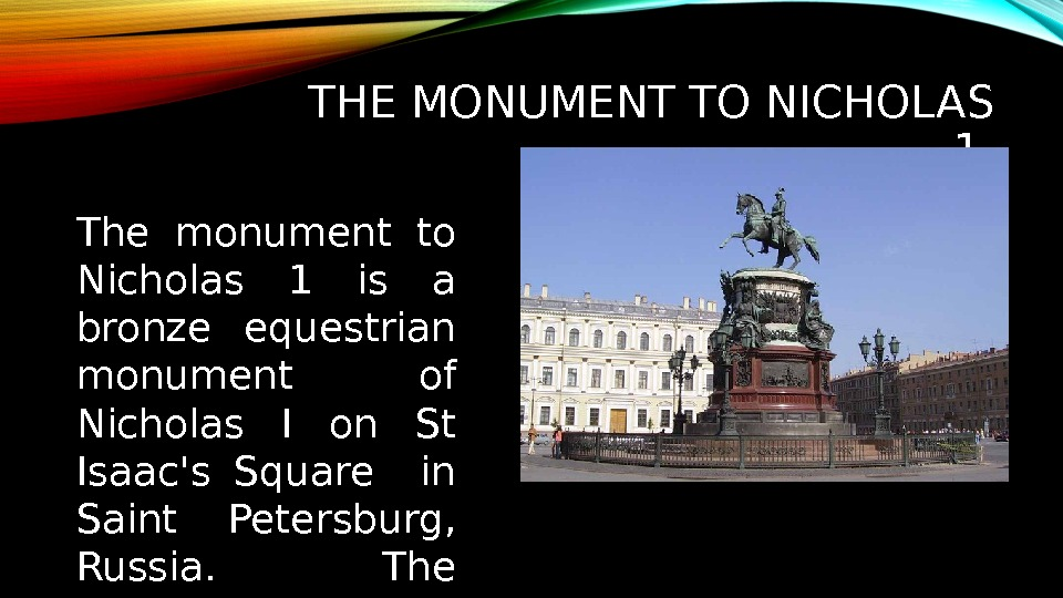 THE MONUMENT TO NICHOLAS 1. The monument to Nicholas 1 is a bronze equestrian monument of