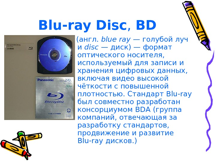 Blu-ray Disc ,  BD ( англ.  blue ray — голубой луч и