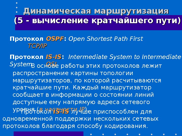 Динамическая маршрутизация (5 - вычисление кратчайшего пути) Протокол OSPF :  Open Shortest Path First TCP/IP