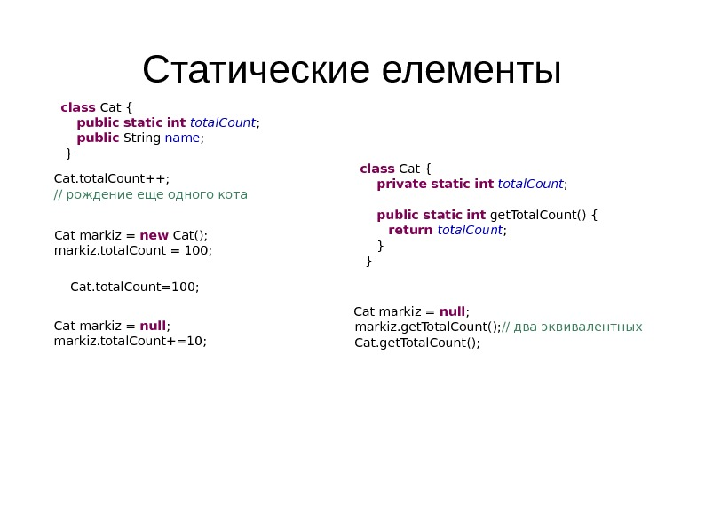 Статические елементы class Cat {   public  static  int  total. Count ;