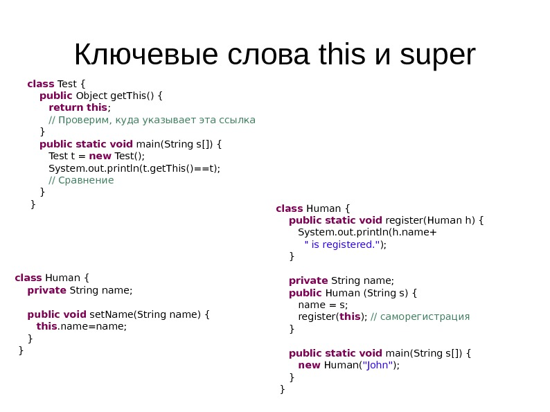 Ключевые слова this и super class Test {   public Object get. This() {