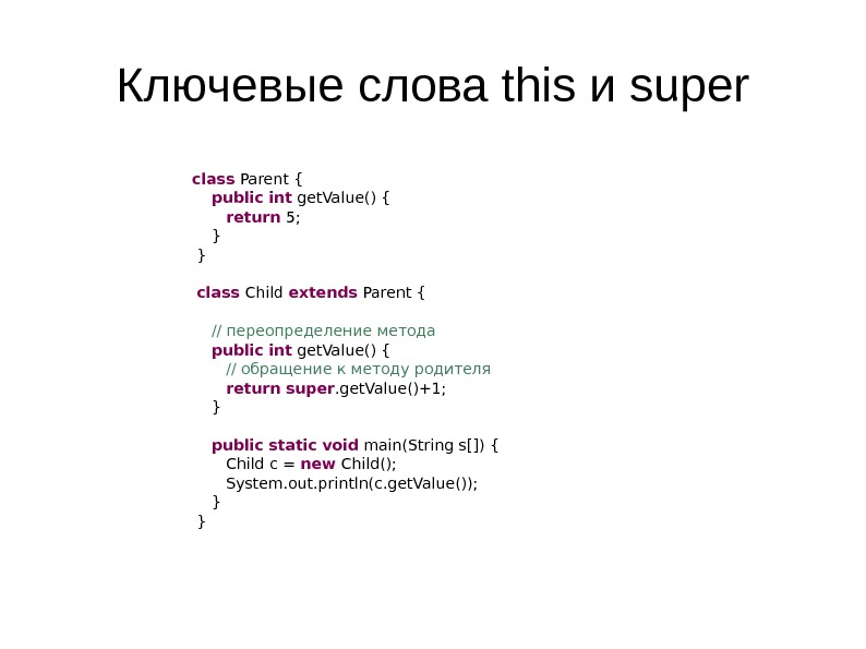 Ключевые слова this и super class Parent {   public  int get. Value() {