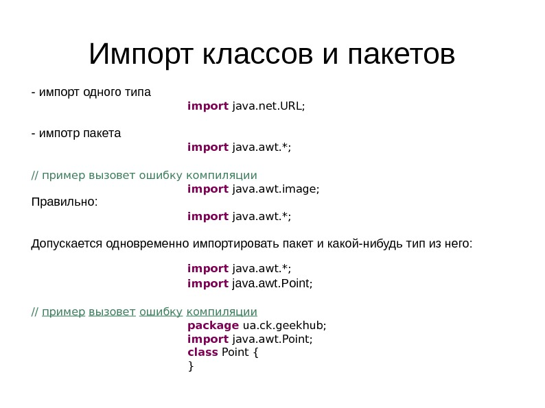 Импорт классов и пакетов - импорт одного типа import java. net. URL; - импотр пакета import