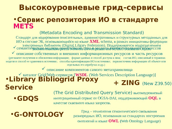 • Сервис репозитория ИО в стандарте METS ( M etadata Encoding and Transmission Standard)