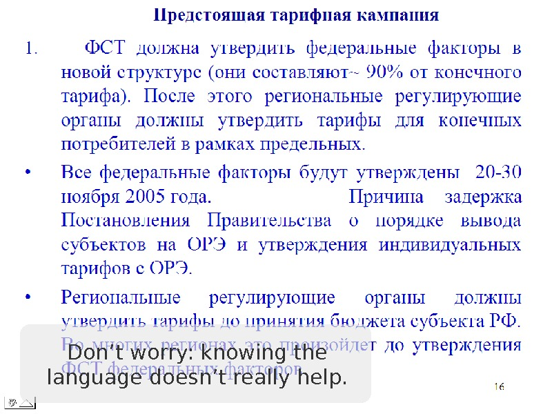 Don't worry: knowing the language doesn't really help.