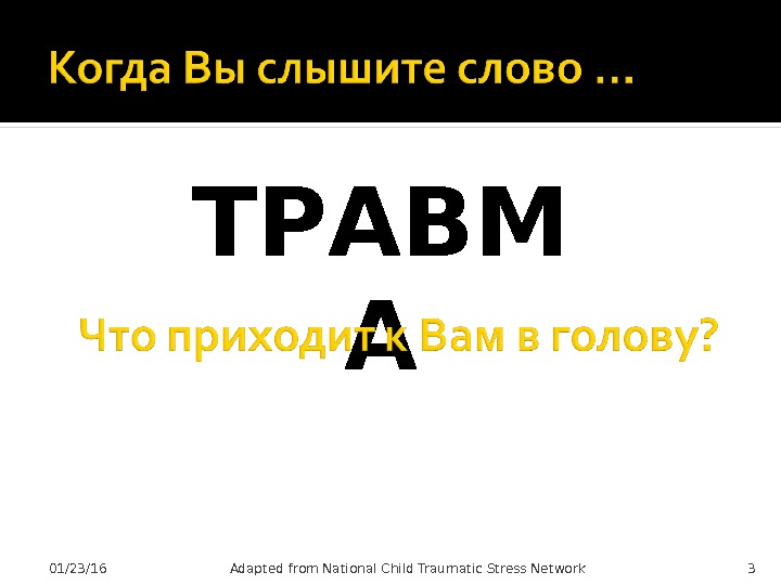 ТРАВМ А 301/23/16 Adapted from National Child Traumatic Stress Network