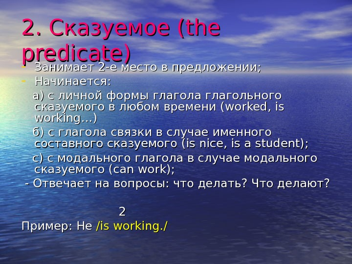 2. 2.  Cказуемое ( the predicate )) - Занимает 2 -е место в