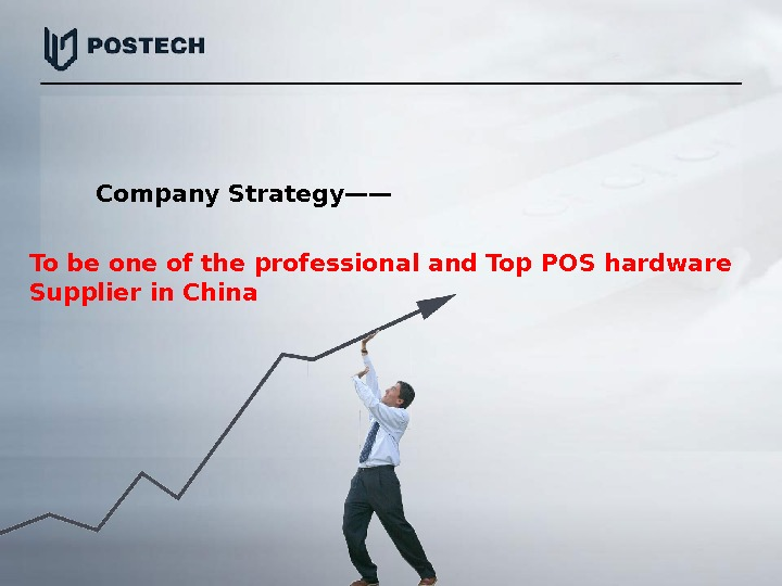 Company Strategy——  To be one of the professional and Top POS hardware Supplier in