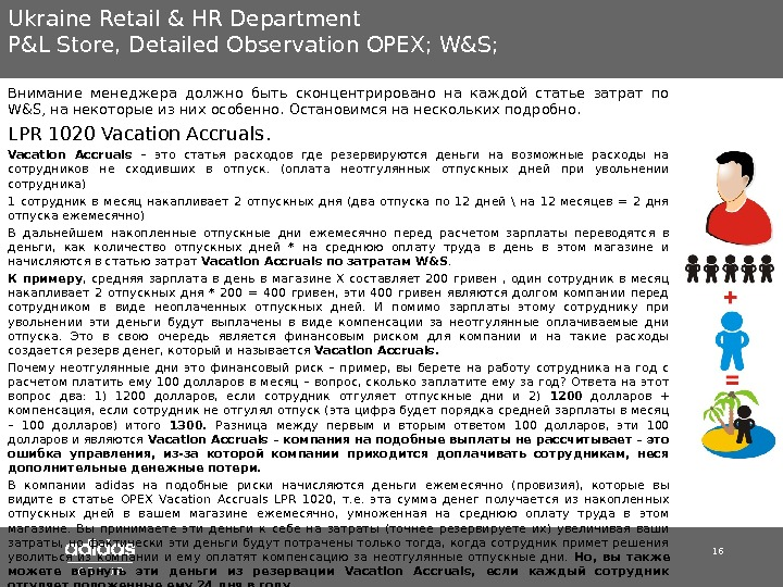 16 Ukraine Retail & HR Department P&L Store ,  Detailed Observation OPEX; W&S;