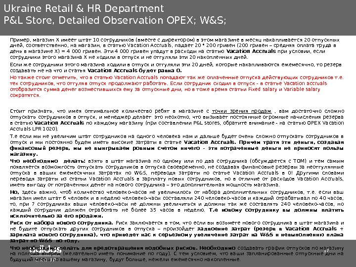 17 Ukraine Retail & HR Department P&L Store ,  Detailed Observation OPEX; W&S;