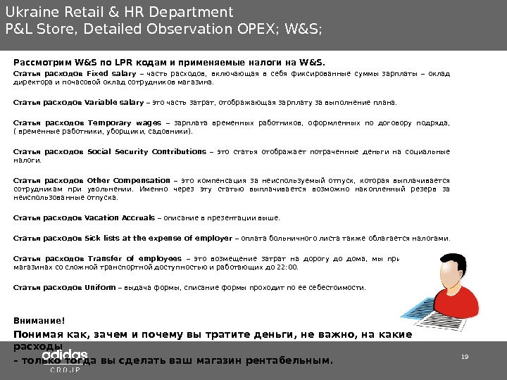 19 Ukraine Retail & HR Department P&L Store ,  Detailed Observation OPEX; W&S;