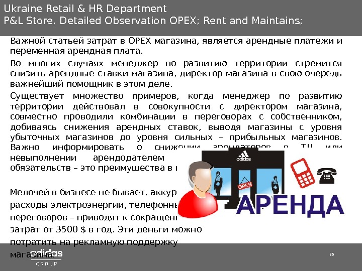 25 Ukraine Retail & HR Department P&L Store ,  Detailed Observation  OPEX; Rent and
