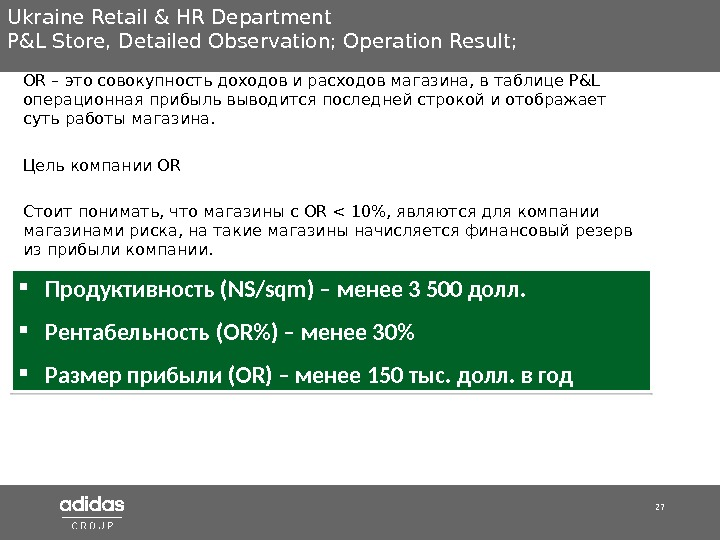 27 Ukraine Retail & HR Department P&L Store ,  Detailed Observation; Operation Result;  Detail