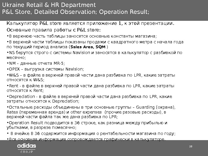 28 Ukraine Retail & HR Department P&L Store ,  Detailed Observation; Operation Result;