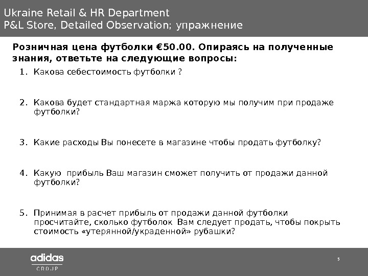 5 Ukraine Retail & HR Department P&L Store ,  Detailed Observation;  упражнение