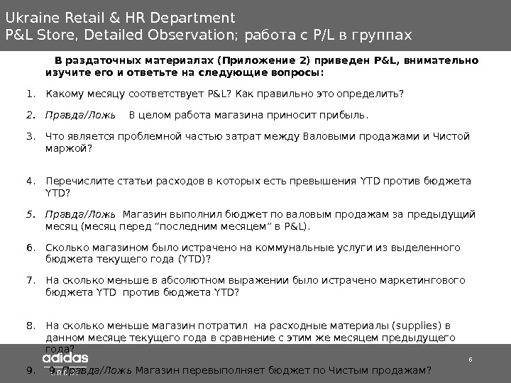 6 Ukraine Retail & HR Department P&L Store ,  Detailed Observation;  работа с P/L