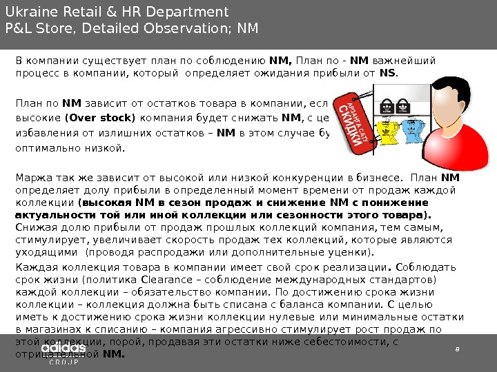 8 Ukraine Retail & HR Department P&L Store ,  Detailed Observation; NM   Detail