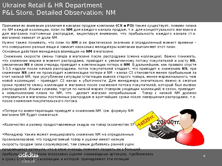 9 Ukraine Retail & HR Department P&L Store ,  Detailed Observation; NM   Detail