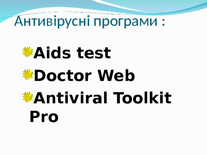 Антивірусні програми : Aids test Doctor Web Antiviral Toolkit Pro