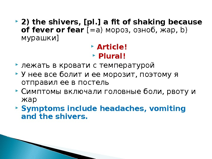 2) the shivers, [pl. ] a fit of shaking because of fever or fear [